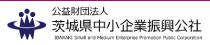 公益財団法人 茨城県中小企業振興公社